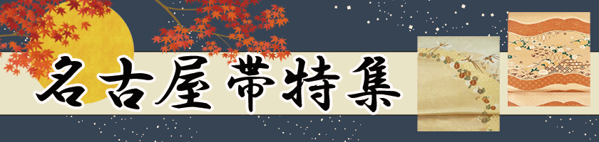 名古屋帯 菊
