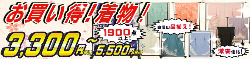 3000円~5000円お買い得着物!!