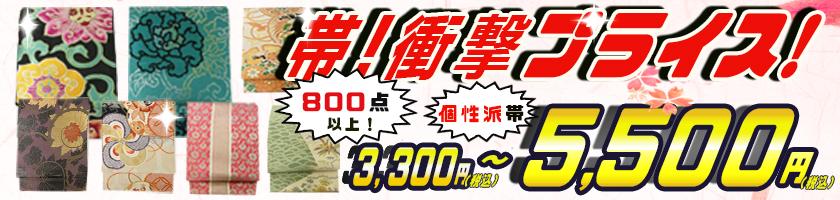 3000円~5000円お買い得帯!!